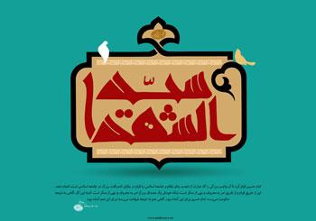 پوستری از هنرمند ارجمند سید محمد زاهدی به مناسبت اعیاد شعبانیه