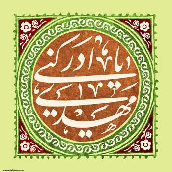 پوستر از هنرمند ارجمند سید محمد زاهدی به مناسبت آغاز امامت امام زمان (عج)