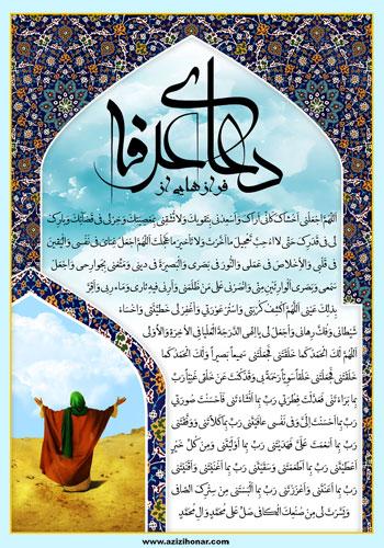 پوستر دعای عرفه از سید محمد زاهدی