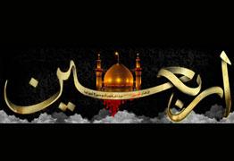 فرارسیدن اربعین سید و سالار شهیدان حضرت اباعبدالله الحسین علیه السلام و یاران و خاندان پاکش تسلیت باد