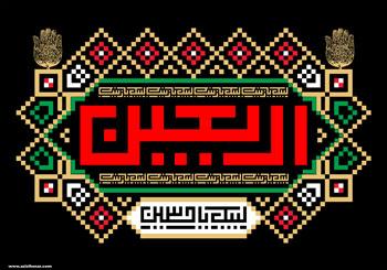 پوستری از هنرمند ارجمند سید محمد زاهدی به مناسبت فراررسیدن اربعین شهادت امام حسین علیه السلام و یاران پاکش
