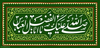 پوستر از هنرمند ارجمند سید محمد زاهدی به مناسبت اعیاد شعبانیه