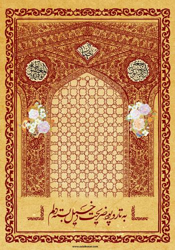 پوستری از هنرمند ارجمند سید محمد زاهدی به مناسبت دهه کرامت