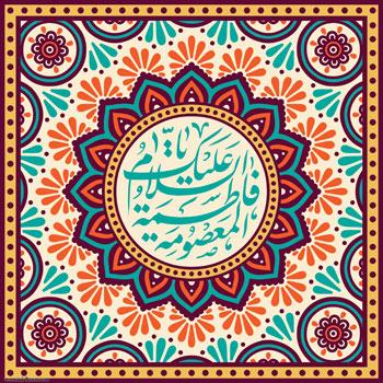 3 پوستر از هنرمند ارجمند سید محمد زاهدی به مناسبت میلاد حضرت فاطمه معصومه(س)