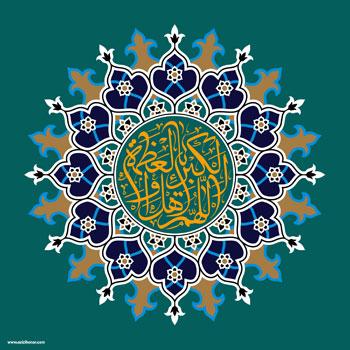 پوستر از هنرمند ارجمند سید محمد زاهدی به مناسبت عید سعید فطر