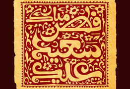 عید فطر، عید پاداش افطارهای خالصانه و بجا، عید قبولی انفاقهای به قصد قربت و عید ضیافت پایان میهمانی خدا، مبارک باد