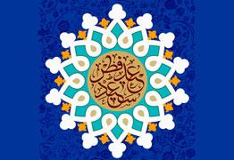 عید فطر، عید عبادت ها و روزه داری های عابدانه، الغوث های خالصانه و ربناهای عاشقانه مبارک باد