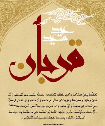 پوستر عید سعید قربان از سید محمد زاهدی