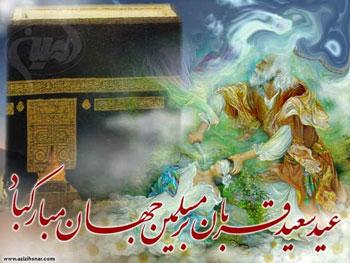 عیدقربان، جشن رهیدگی از اسارت نفس و شکوفایی ایمان و یقین بر همه ابراهیمیان مبارک باد.