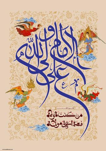 پوستر ار هنرمند ارجمند سید محمد زاهدی به مناسبت عید سعید غدیر