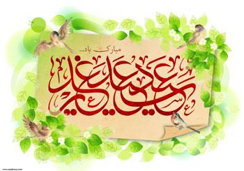 8 پوستر از هنرمند ارجمند سید محمد زاهدی به مناسبت عید سعید غدیر