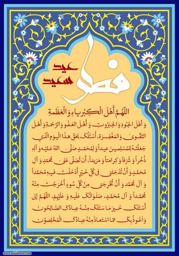 پوستر از هنرمند ارجمند سید محمد زاهدی به مناسبت عید فطر