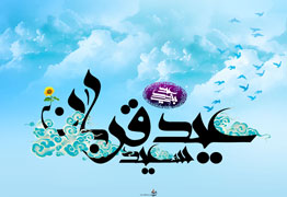 عید قربان عید ایمان و امتحان و ایثار و عید خلیل رحمان و شکست شیطان مبارک