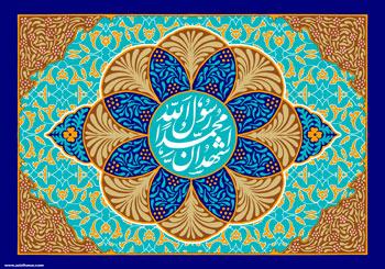 9 پوستر از هنرمند ارجمند سید محمد زاهدی به مناسبت مبعث حضرت رسول اکرم
