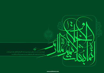 4 پوستر از هنرمند ارجمند سید محمد زاهدی به مناسبت عید سعید مبعث