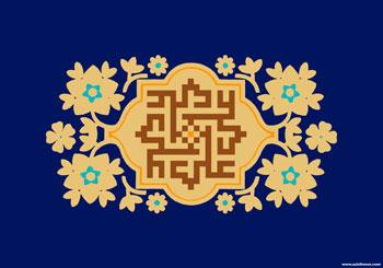 پوستری از هنرمند ارجمند سید محمد زاهدی به مناسبت میلاد امیر المومنین علی علیه السلام