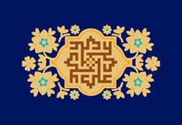 میلاد مظهر علم و عزت و عدالت و سخاوت و شجاعت اسد الله الغالب، علی بن ابیطالب(ع) روز مرد و پدر مبارک باد