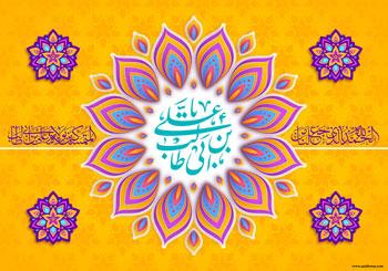 چند پوستر از هنرمند ارجمند سید محمد زاهدی به مناسبت میلاد امام علی علیه السلام