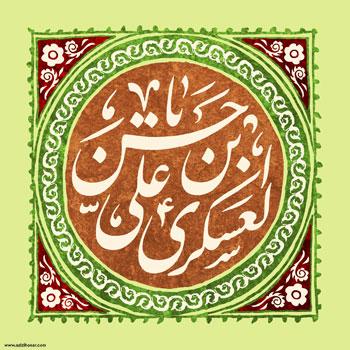 پوستر از هنرمند ارجمند سید محمد زاهدی به مناسبت میلاد امام حسن عسگری علیه السلام