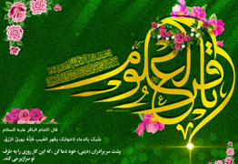 سالروز میلاد با سعادت شکافنده ی دانش نبوی و وارث علم علوی، حضرت امام محمد باقر علیه السلام تهنیت باد