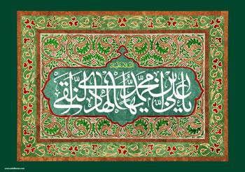 3 پوستر از هنرمند ارجمند سید محمد زاهدی به مناسبت میلاد با سعادت امام هادی علیه السلام