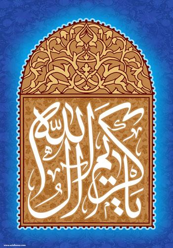7 پوستر از هنرمند ارجمند سید محمد زاهدی و کاربران سایت عصر انتظار به مناسبت میلاد امام حسن مجتبی علیه السلام