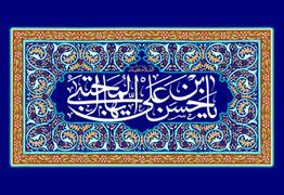 میلاد با سعادت دومین خورشید ولایت کریم آل الله حضرت امام حسن مجتبی علیه السلام مبارک باد