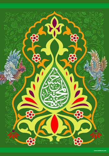 چند پوستر از هنرمند ارجمند سید محمد زاهدی به مناسبت میلاد امام حسن مجتبی علیه السلام