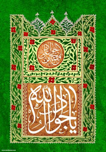 7 پوستر از هنرمند ارجمند سید محمد زاهدی به مناسبت میلاد با سعادت امام محمد تقی، جواد الائمه علیه السلام