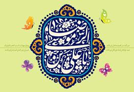 میلاد شمس الشموس، خسرو اقلیم طوس، شاه انیس النفوس، حضرت علی بن موسی الرضا علیه السلام مبارک باد