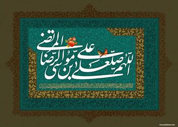 میلاد شمس الشموس، انیس النفوس، مظهر رافت و کرامت، حضرت علی بن موسی الرضا علیه السلام مبارکباد.