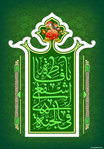 چند پوستر از هنرمند ارجمند سید محمد زاهدی به مناسبت میلاد حضرت معصومه (س)