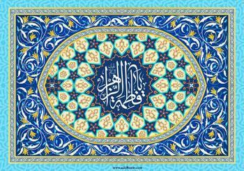 پوستری از هنرمند ارجمند سید محمد زاهدی به مناسبت میلاد با سعادت حضرت فاطمه سلام الله علیها