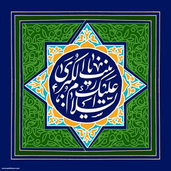 """پوستر از هنرمند ارجمند سید محمد زاهدی و گروه قافله شهدا به مناسبت میلاد باسعادت حضرت زینب کبری """"س"""""""