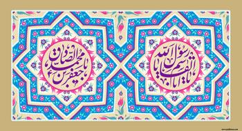 چند پوستر از هنرمند ارجمند سید محمد زاهدی به مناسبت میلاد پیامبر اکرم (ص) و امام جعفر صادق (ع)