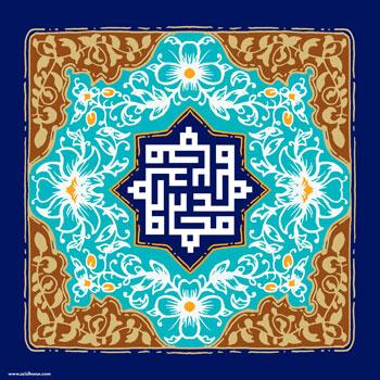 5 پوستر از هنرمند ارجمند سید محمد زاهدی به مناسبت فرارسیدن هفته وحدت، میلاد حضرت محمد -ص- و امام جعفر صادق -ع