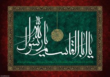 چند پوستر از هنرمند ارجمند محمد مهدی منصوری به مناسبت فرارسیدن این ایام