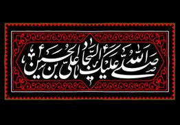 سالروز شهادت پیام آور عاشورا، سید الساجدین، حضرت امام زین العابدین علیه السلام تسلیت باد