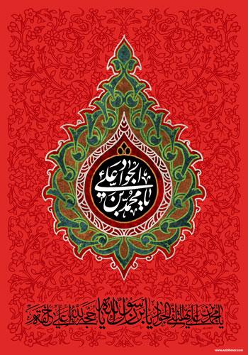 پوستر از هنرمند ارجمند سید محمد زاهدی به مناسبت شهادت امام جواد (ع)