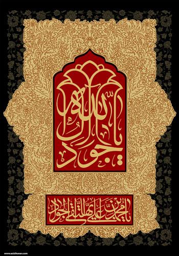 پوستری از هنرمند ارجمند سید محمد زاهدی به مناسبت فرا رسیدن شهادت حضرت امام جواد علیه السلام