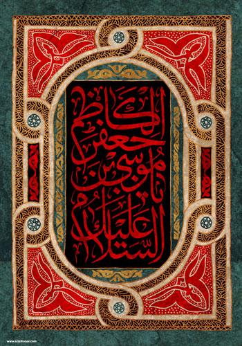 7 پوستر از هنرمند ارجمند سید محمد زاهدی به مناسبت شهادت امام موسی کاظم علیه السلام