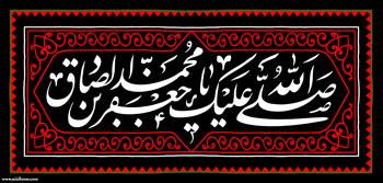 4 پوستر از هنرمند ارجمند سید محمد زاهدی به مناسبت شهادت امام جعفر صادق علیه السلام