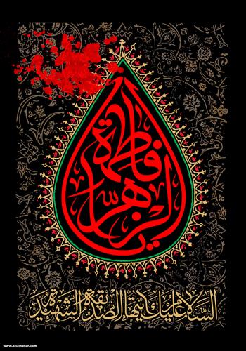 چند پوستر از هنرمند ارجمند سید محمد زاهدی به مناسبت شهادت حضرت فاطمه (س)