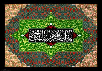 پوستری از هنرمند ارجمند سید محمد زاهدی به مناسبت شهادت حضرت فاطمه سلام الله علیها