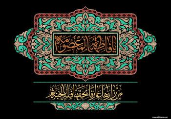 پوستری از هنرمند ارجمند سید محمد زاهدی به مناسبت وفات حضرت معصومه (س)