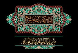 رحلت غریبانه ی کریمه اهل بیت، حضرت فاطمه معصومه علیها السلام تسلیت باد