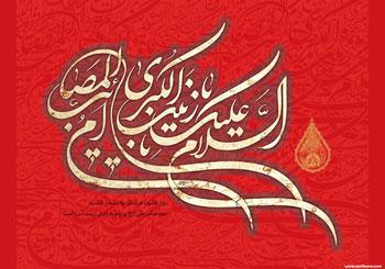پوستری از هنرمند ارجمند سید محمد زاهدی به مناسبت وفات حضرت زینب کبری سلام الله علیها