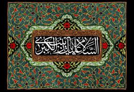 سالروز وفات پیام آور عاشورا عقیله بنی هاشم حضرت زینب کبری تسلیت باد