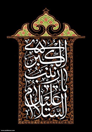 5 پوستر از هنرمند ارجمند سید محمد زاهدی به مناسبت سالروز وفات حضرت زینب (س)