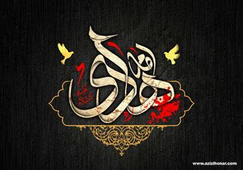 پوستری از هنرمند ارجمند سید محمد زاهدی به مناسبت شهادت امام هادی علیه السلام